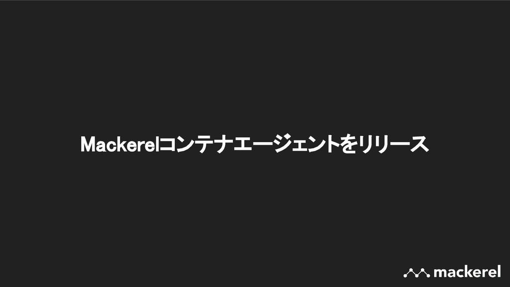 Mackerelコンテナエージェントをリリース