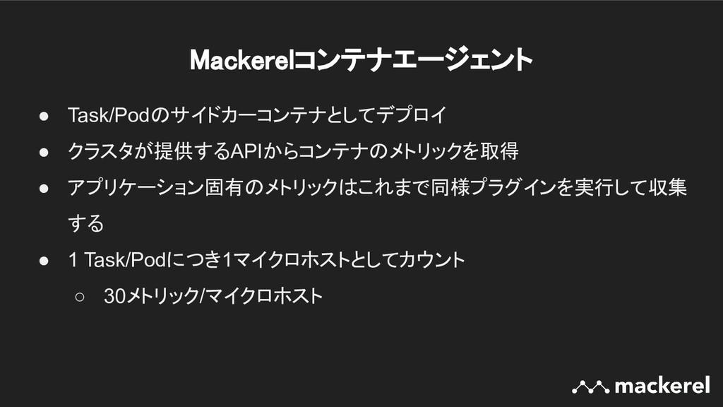 Mackerelコンテナエージェント ● Task/Podのサイドカーコンテナとしてデプロイ...