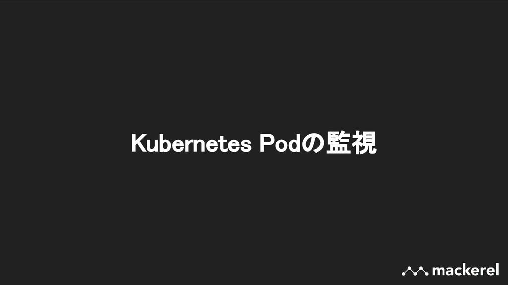 Kubernetes Podの監視