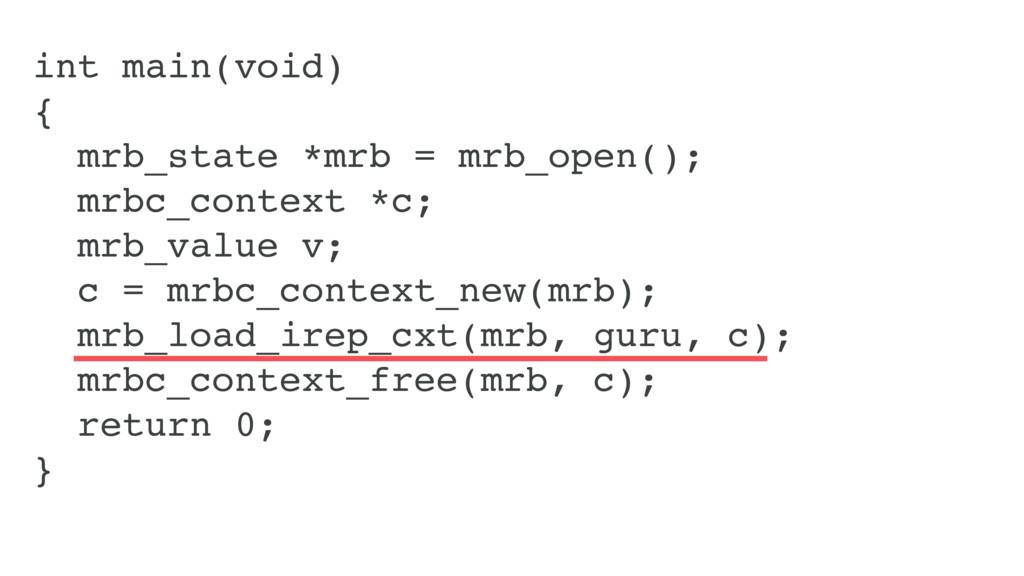 int main(void) { mrb_state *mrb = mrb_open(); m...