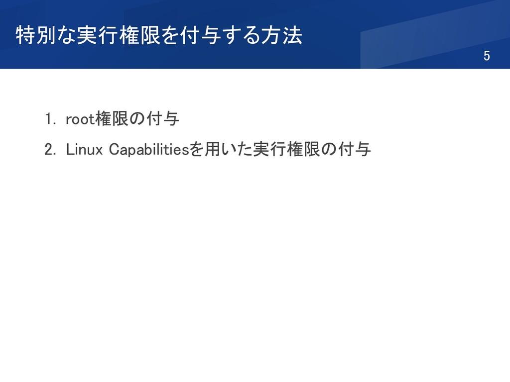 特別な実行権限を付与する方法 1. root権限の付与 2. Linux Capabiliti...