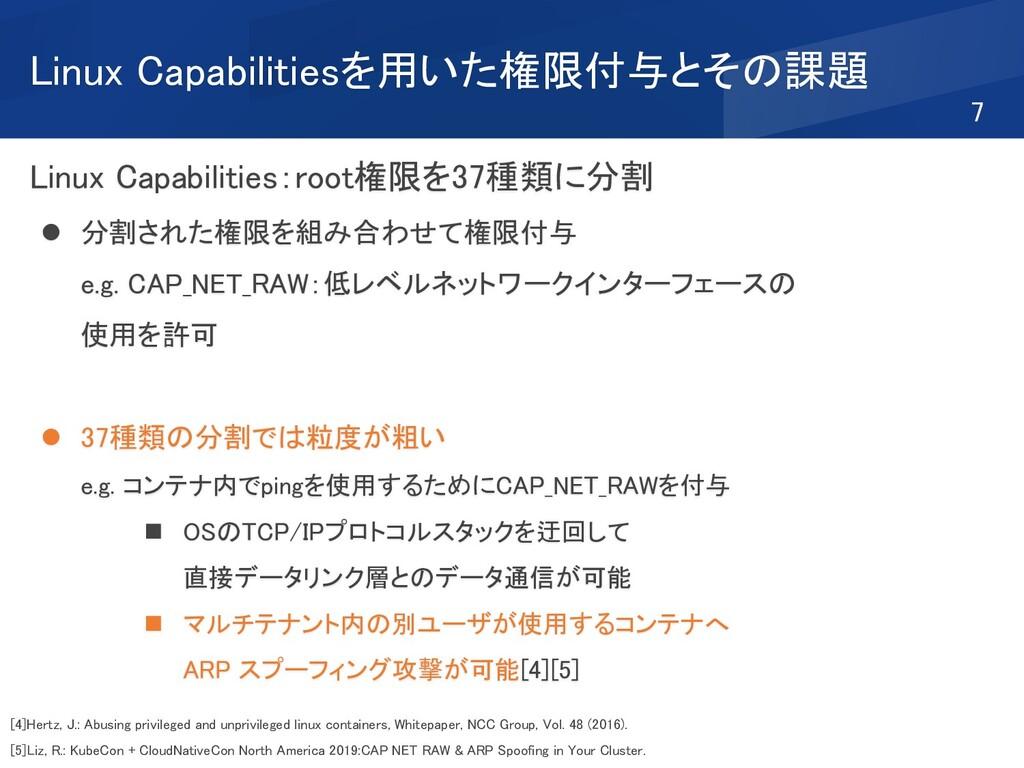 Linux Capabilitiesを用いた権限付与とその課題 Linux Capabilit...