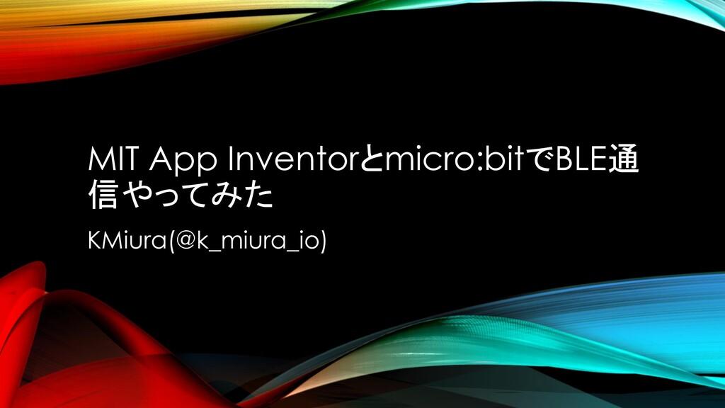 MIT App Inventorとmicro:bitでBLE通 信やってみた KMiura(@...