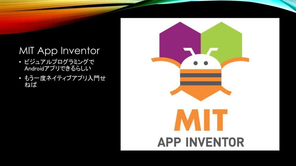 MIT App Inventor • ビジュアルプログラミングで Androidアプリできるら...