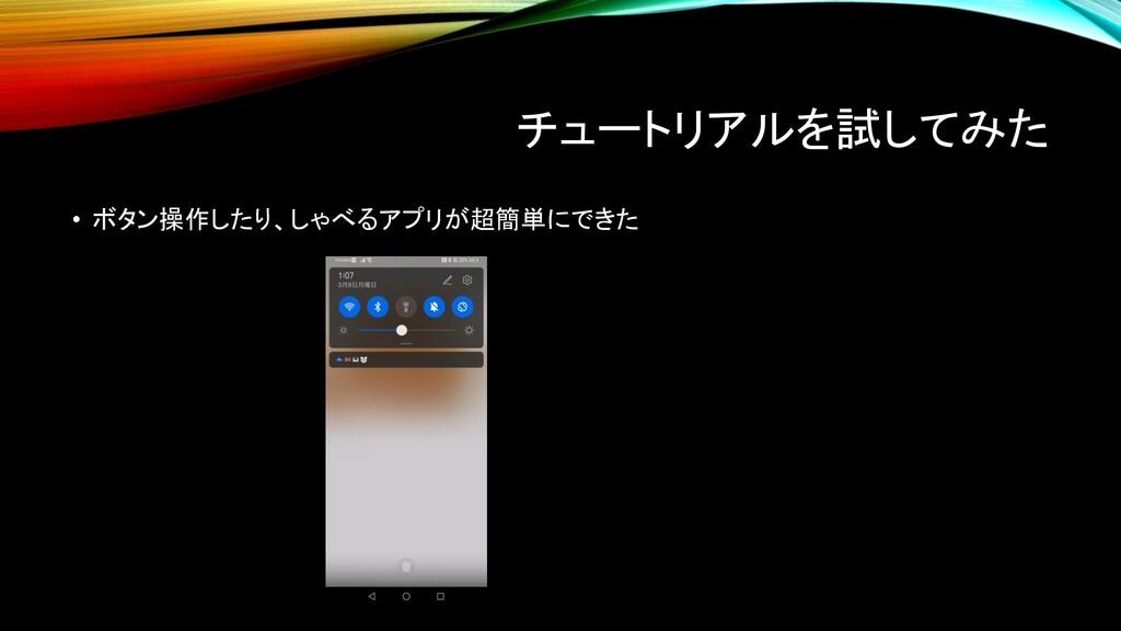 チュートリアルを試してみた • ボタン操作したり、しゃべるアプリが超簡単にできた