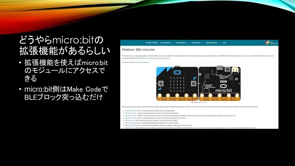 どうやらmicro:bitの 拡張機能があるらしい • 拡張機能を使えばmicro:bit の...