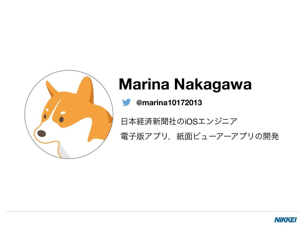 Marina Nakagawa @marina10172013 ຊܦࡁ৽ฉࣾͷiOSΤϯδχ...