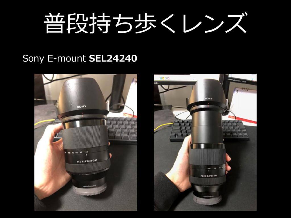 普段持ち歩くレンズ Sony E-mount SEL24240