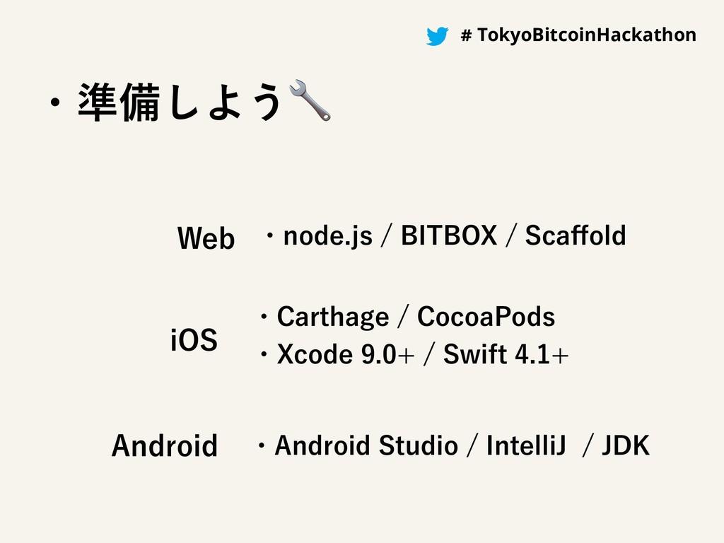 #BitcoinHackathon # TokyoBitcoinHackathon ɾ४උ͠Α...