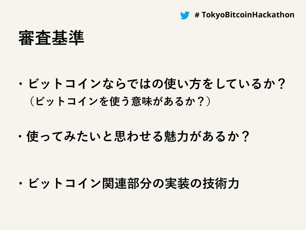 #BitcoinHackathon # TokyoBitcoinHackathon ৹ࠪج४ ...