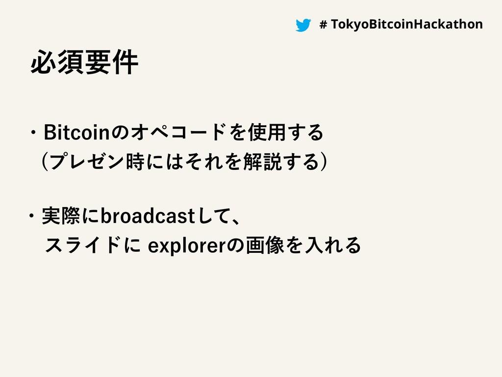 #BitcoinHackathon # TokyoBitcoinHackathon ඞਢཁ݅ ...