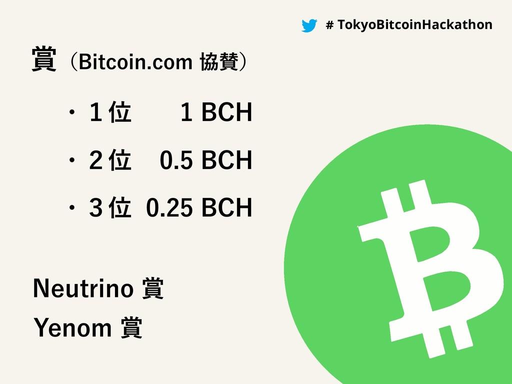 #BitcoinHackathon # TokyoBitcoinHackathon ʢ#JU...