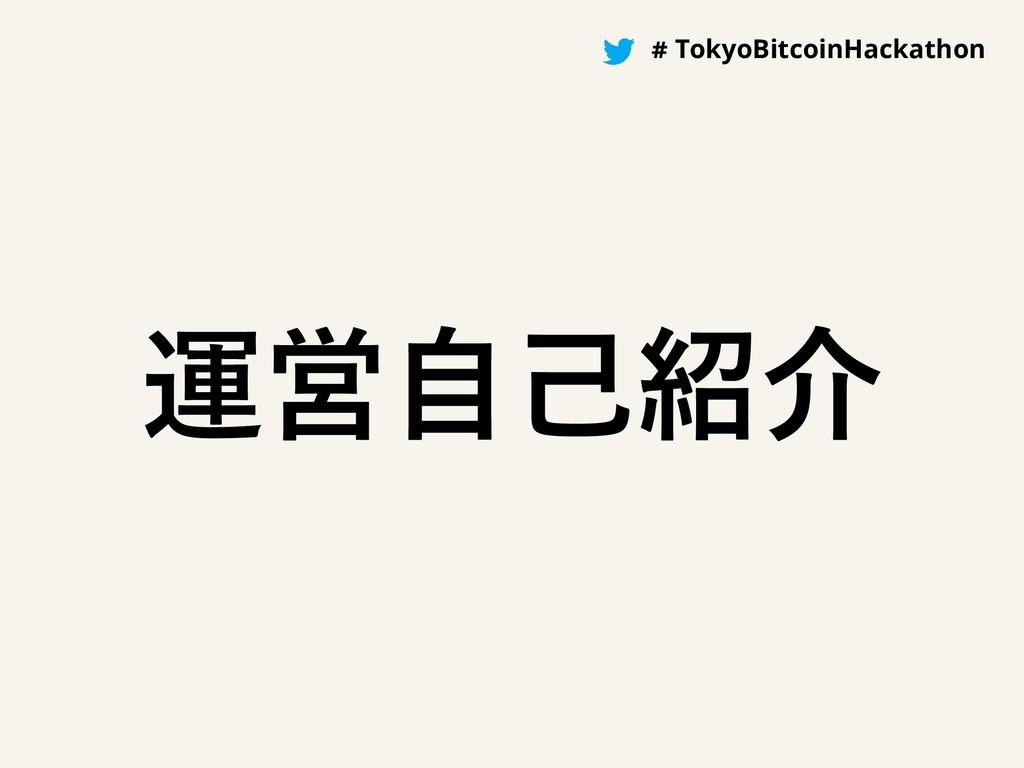 #BitcoinHackathon # TokyoBitcoinHackathon ӡӦࣗݾհ