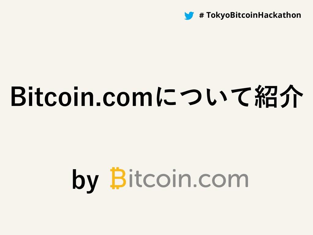 #BitcoinHackathon # TokyoBitcoinHackathon #JUDP...