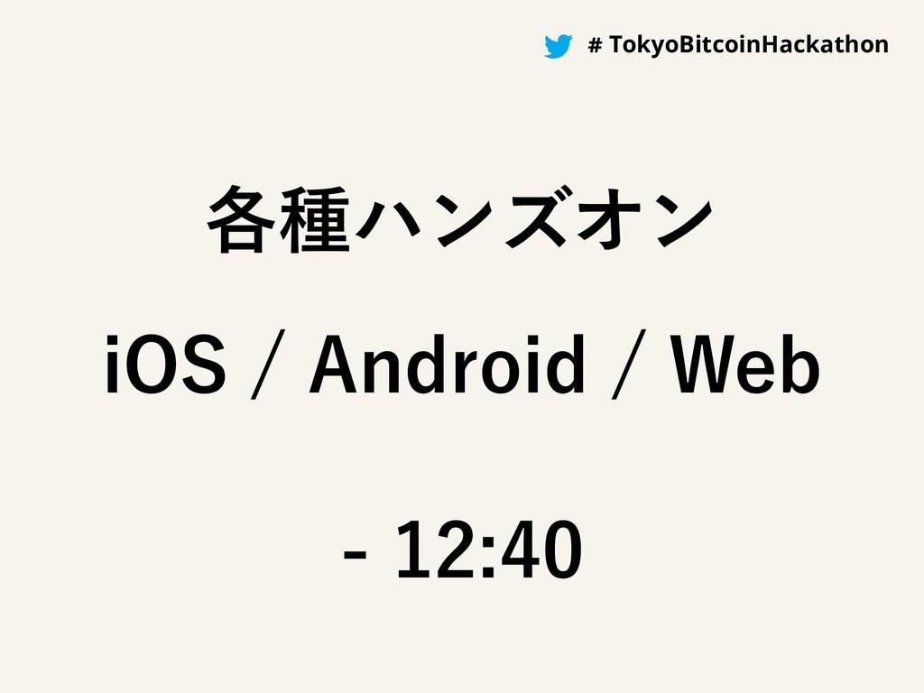 #BitcoinHackathon # TokyoBitcoinHackathon ֤छϋϯζ...