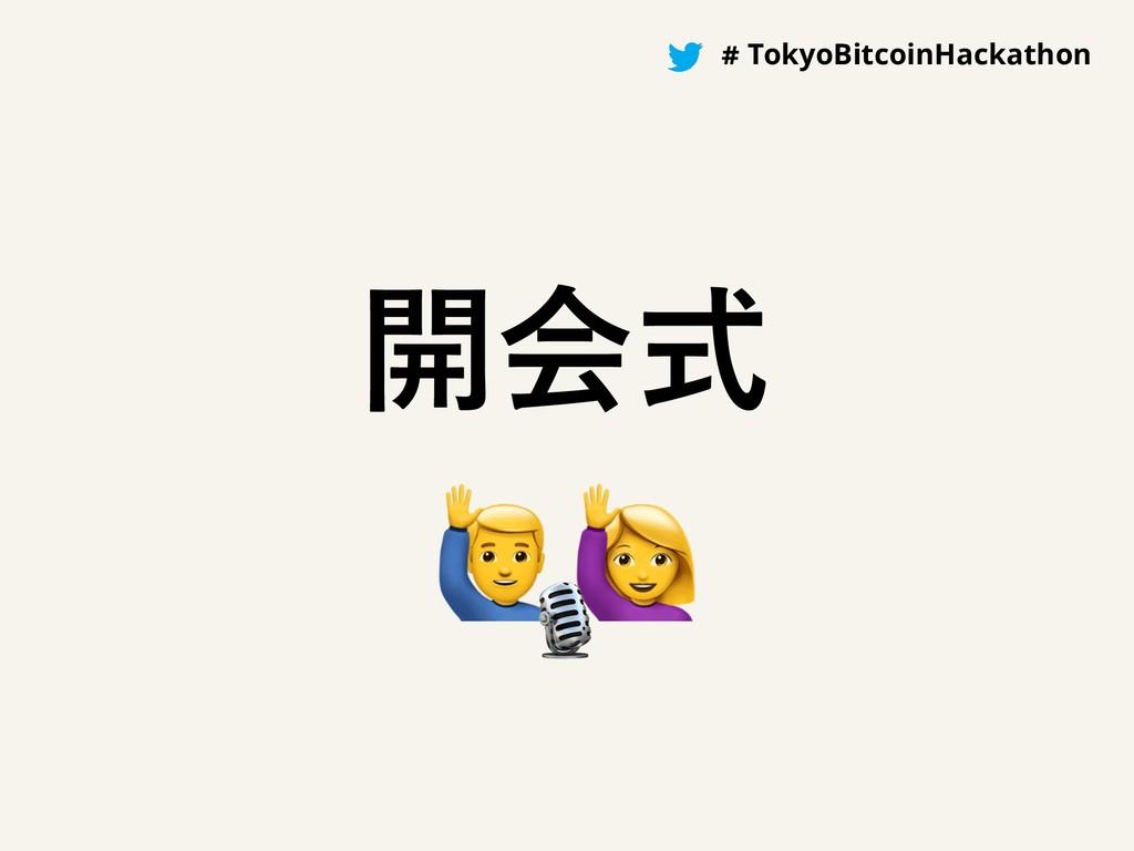 "#BitcoinHackathon # TokyoBitcoinHackathon ։ձࣜ """