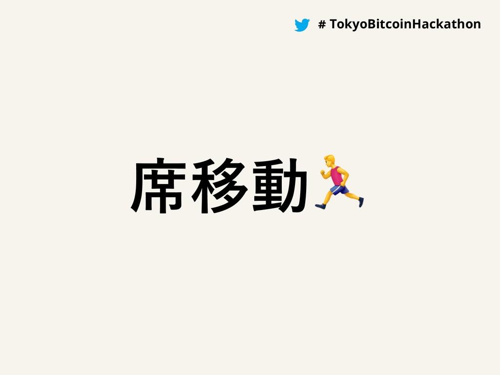 #BitcoinHackathon # TokyoBitcoinHackathon ੮Ҡಈ
