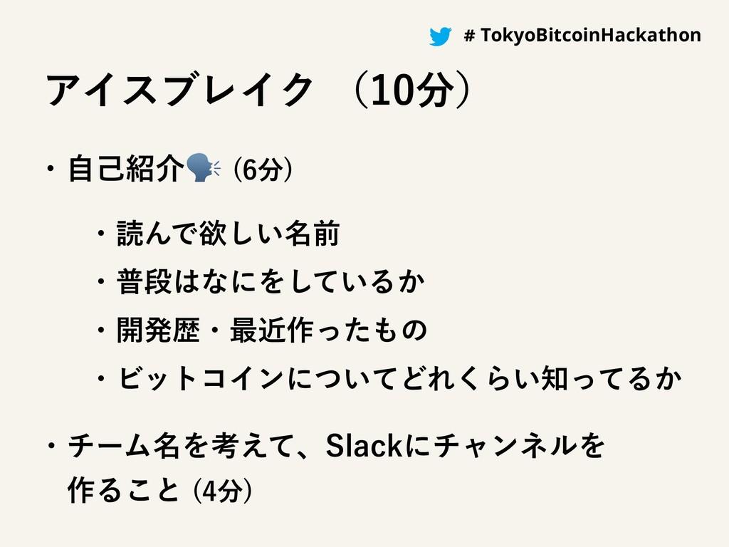 #BitcoinHackathon # TokyoBitcoinHackathon ΞΠεϒϨ...