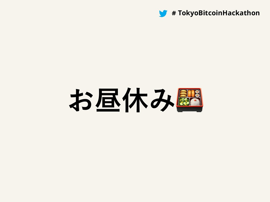 #BitcoinHackathon # TokyoBitcoinHackathon ͓னٳΈ