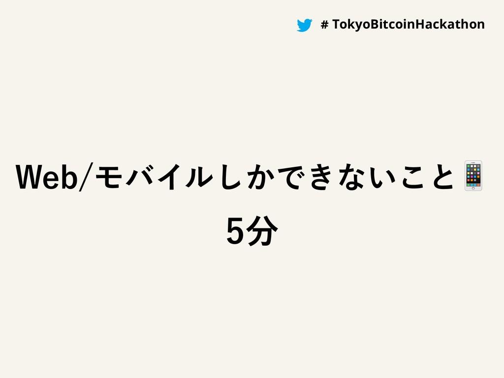 #BitcoinHackathon # TokyoBitcoinHackathon 8FCϞ...