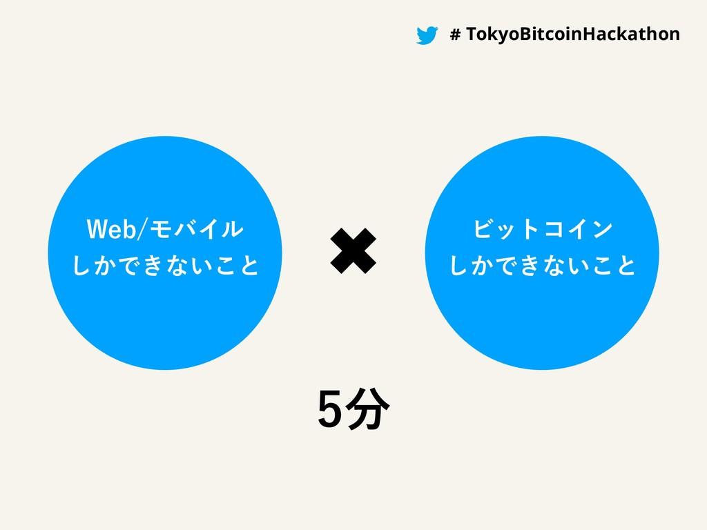 #BitcoinHackathon # TokyoBitcoinHackathon  Ϗο...