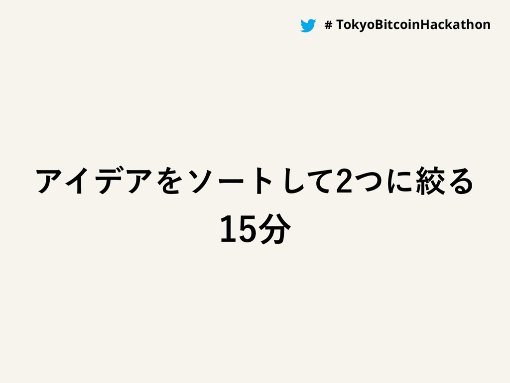 #BitcoinHackathon # TokyoBitcoinHackathon ΞΠσΞΛ...