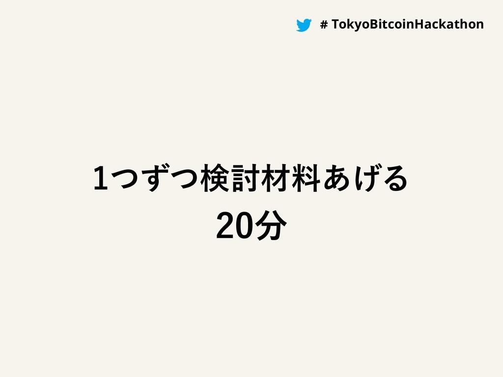 #BitcoinHackathon # TokyoBitcoinHackathon ͭͣͭݕ...