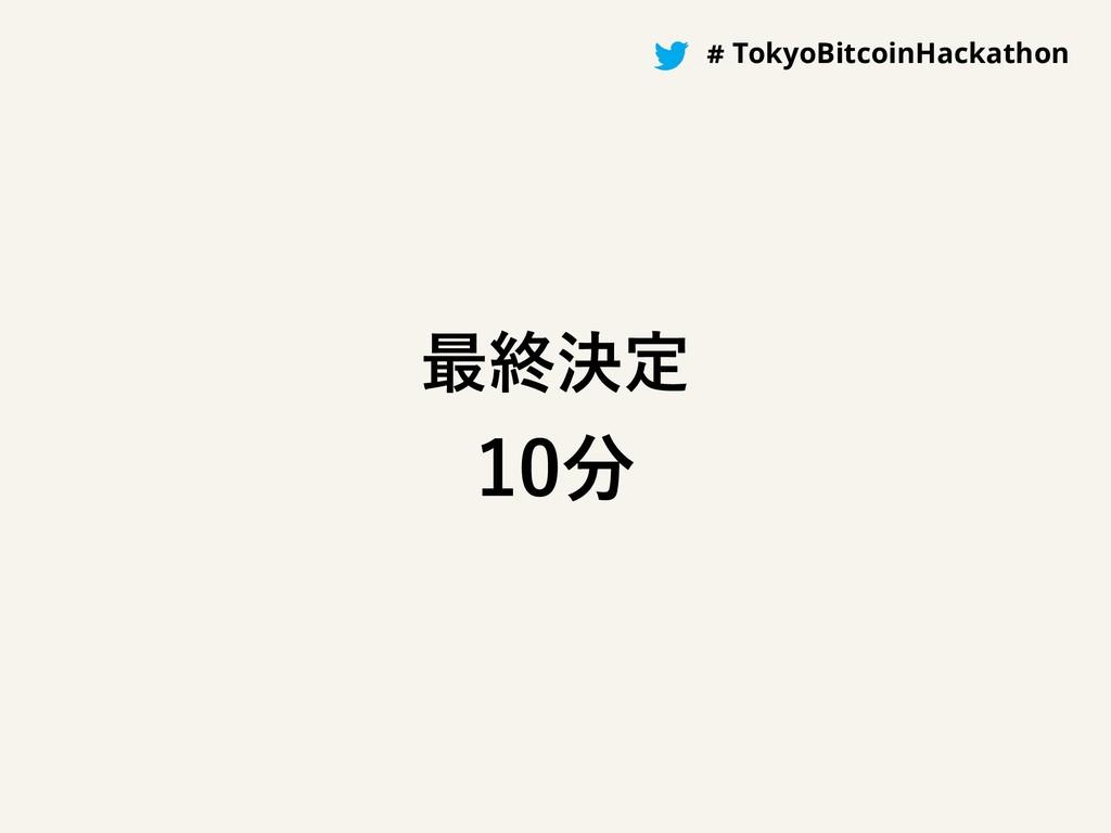 #BitcoinHackathon # TokyoBitcoinHackathon ࠷ऴܾఆ...