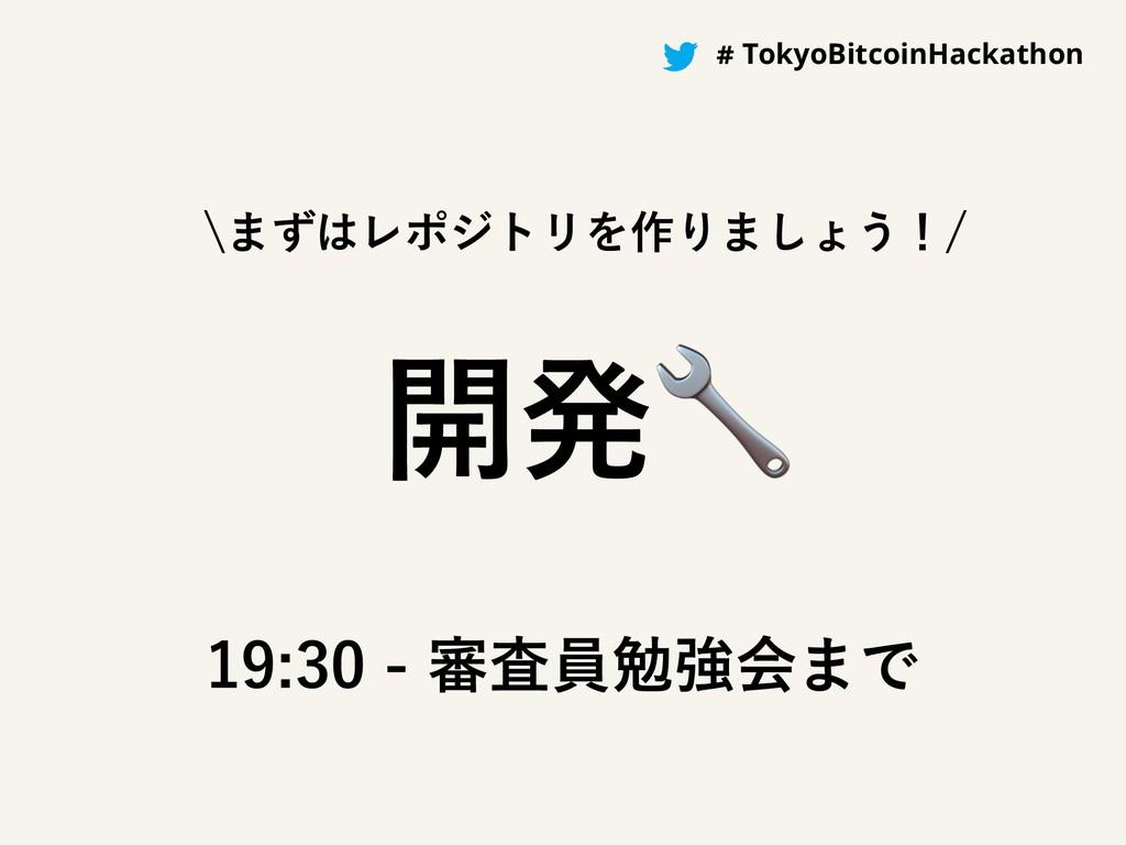 #BitcoinHackathon # TokyoBitcoinHackathon ։ൃ ...