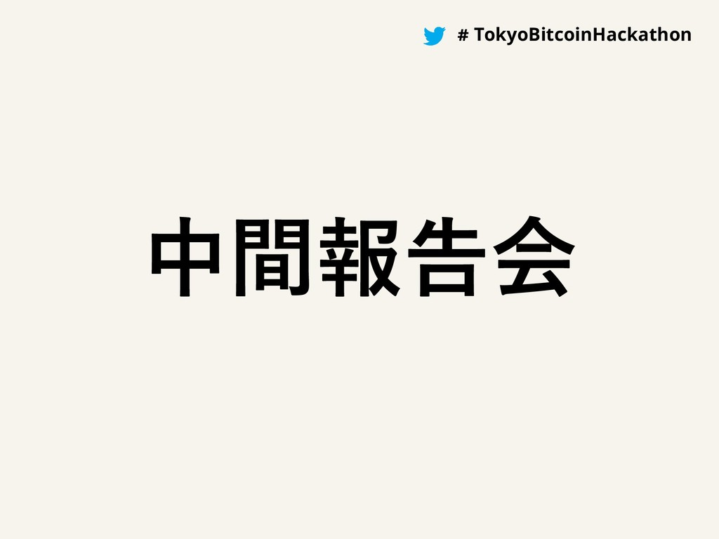 #BitcoinHackathon # TokyoBitcoinHackathon தؒใࠂձ