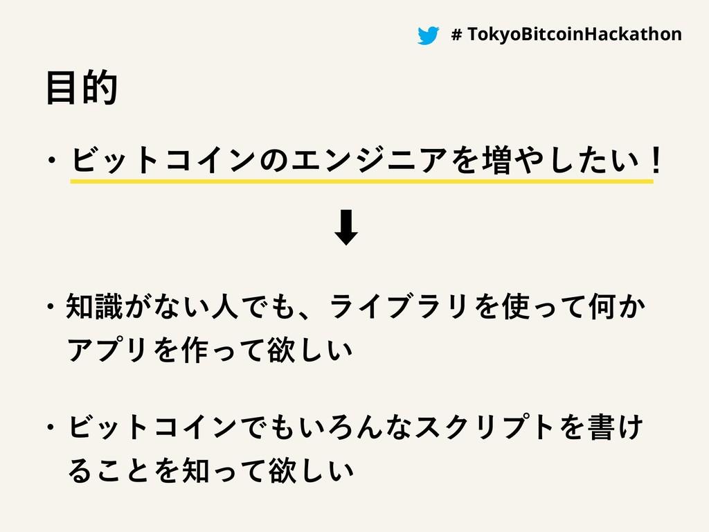 #BitcoinHackathon # TokyoBitcoinHackathon త ɾϏ...