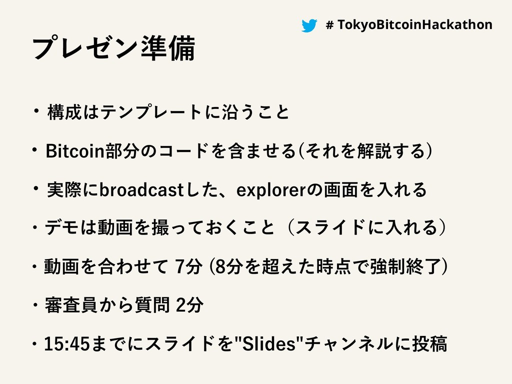 #BitcoinHackathon # TokyoBitcoinHackathon ϓϨθϯ४...