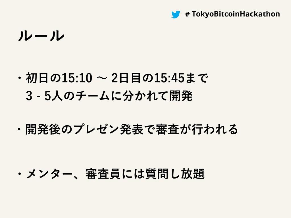 #BitcoinHackathon # TokyoBitcoinHackathon ϧʔϧ ɾ...