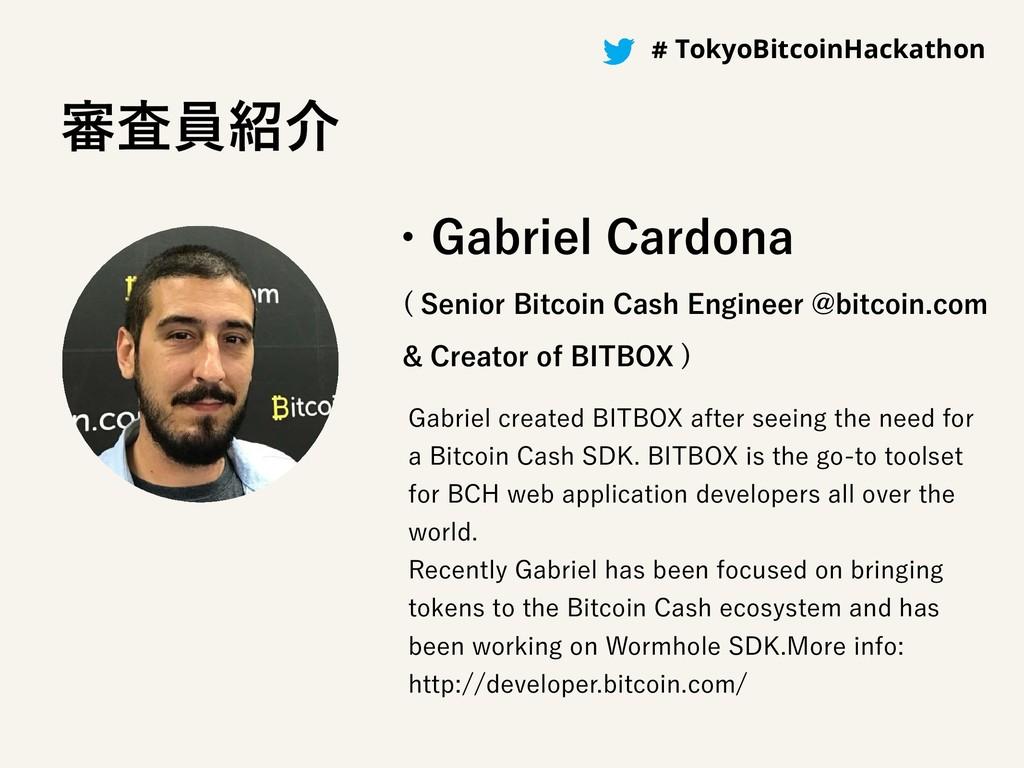 #BitcoinHackathon # TokyoBitcoinHackathon ɾ(BCS...