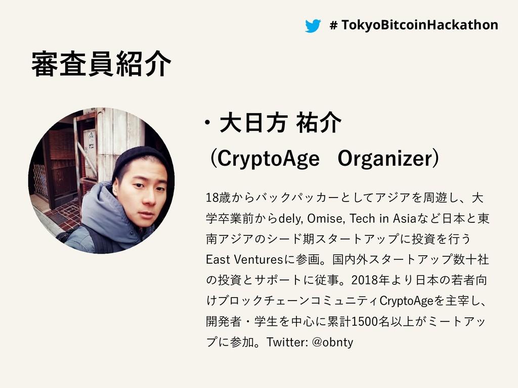 #BitcoinHackathon # TokyoBitcoinHackathon ৹ࠪһհ...