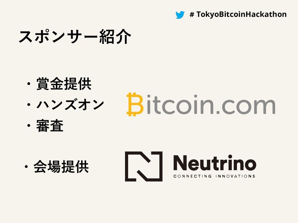 #BitcoinHackathon # TokyoBitcoinHackathon εϙϯαʔ...