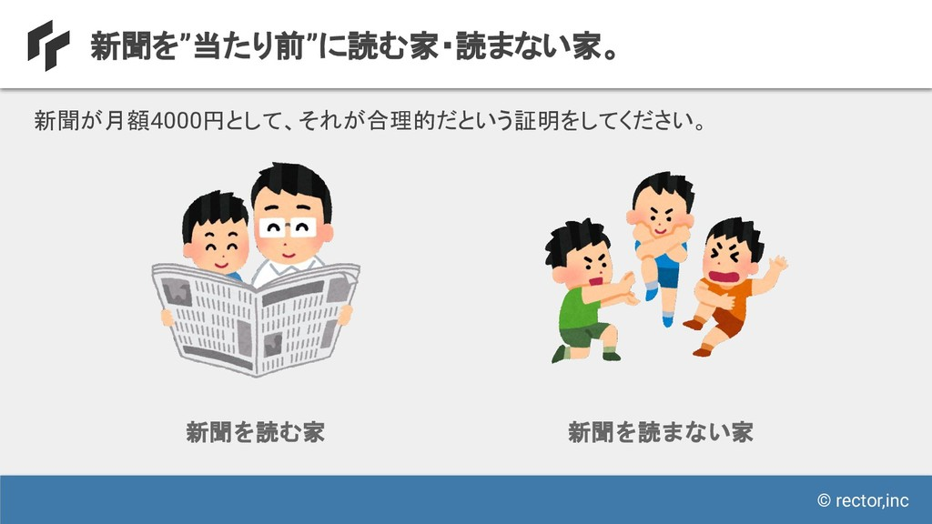 """© rector,inc 新聞を""""当たり前""""に読む家・読まない家。 新聞が月額4000円として..."""