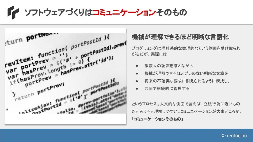 © rector,inc ソフトウェアづくりはコミュニケーションそのもの プログラミングは理科...