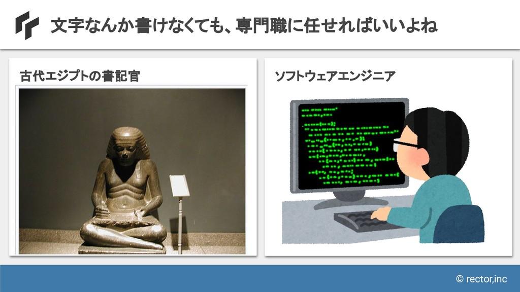© rector,inc 文字なんか書けなくても、専門職に任せればいいよね 古代エジプトの書記...