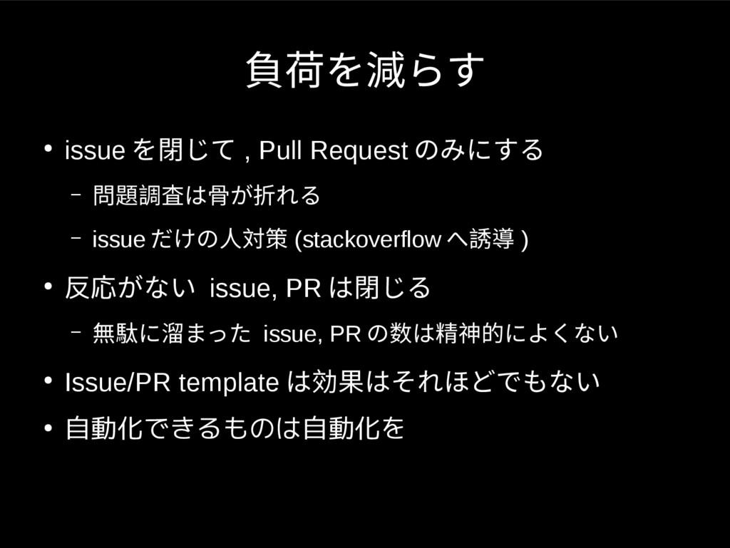 負荷を減らす ● issue を閉じて , Pull Request のみにする – 問題調査...