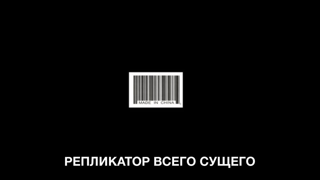 РЕПЛИКАТОР ВСЕГО СУЩЕГО