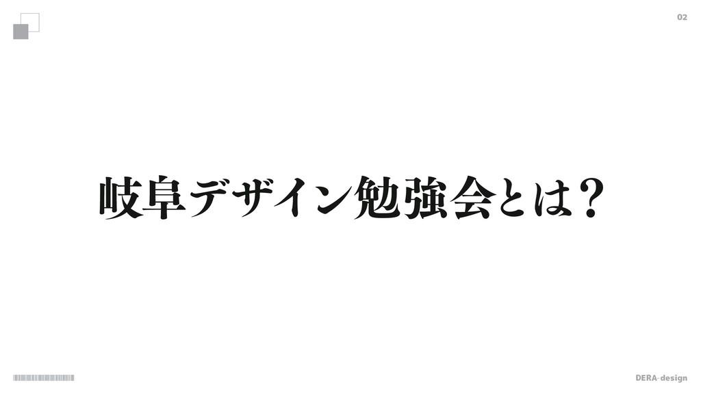 ذෞσβΠ ϯษڧձͱʁ DERA-design 02