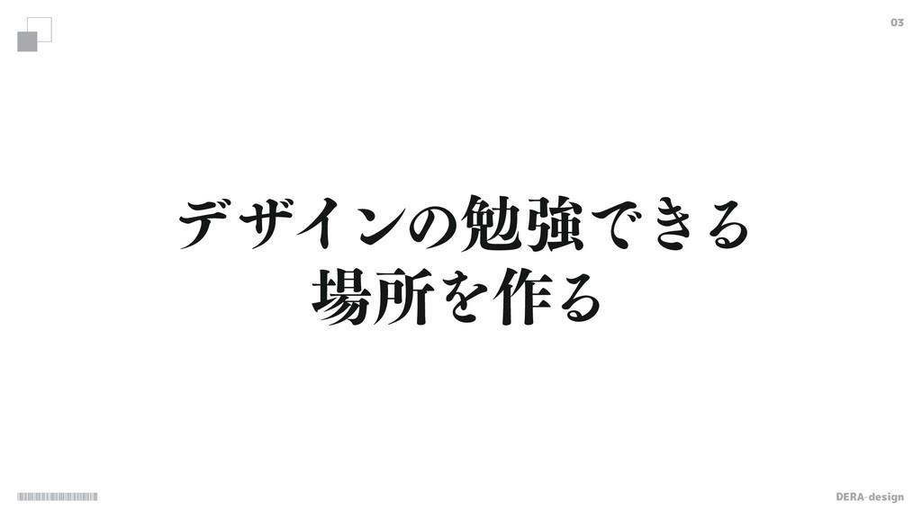 DERA-design 03 σβΠϯͷษڧͰ͖Δ ॴΛ࡞Δ