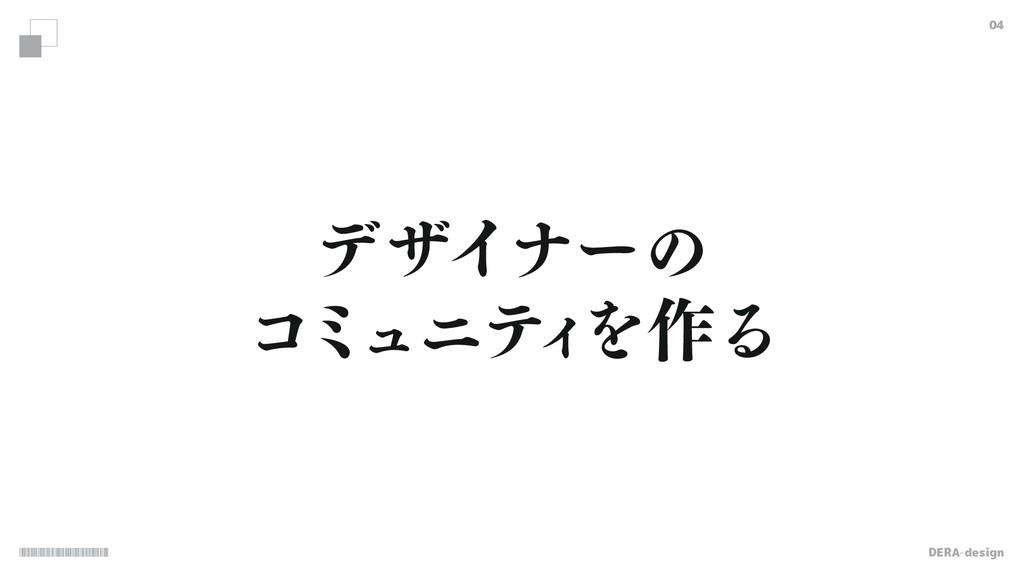 DERA-design 04 σβΠφʔͷ ίϛ ϡχς Ο Λ࡞Δ