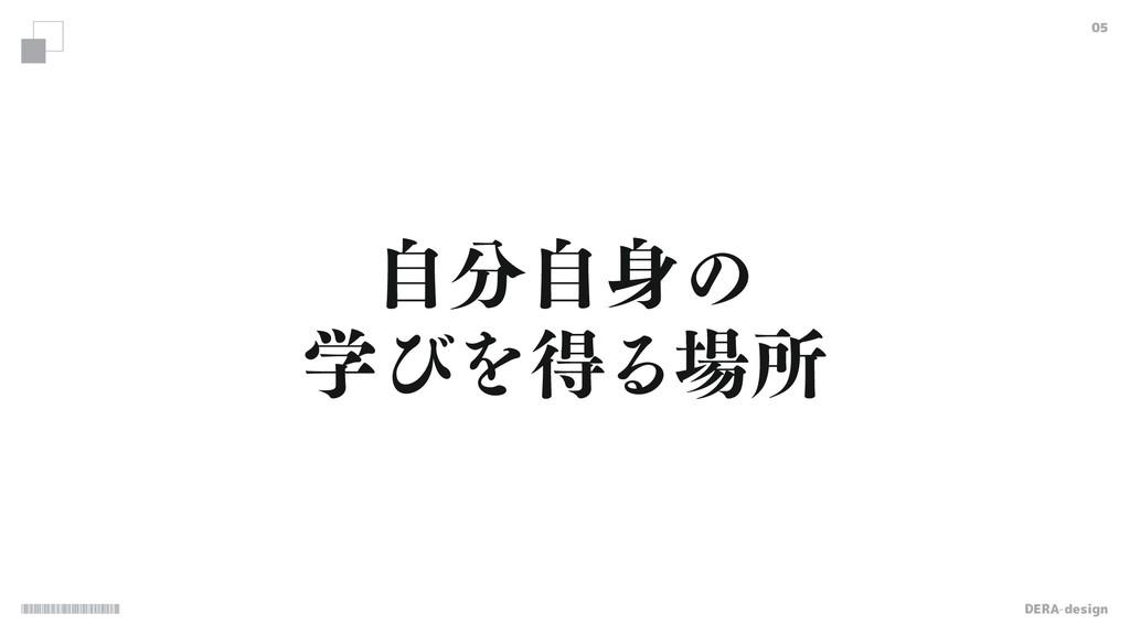 DERA-design 05 ࣗࣗͷ ֶͼΛಘΔॴ