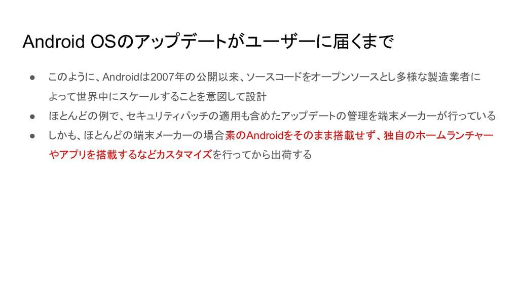 Android OSのアップデートがユーザーに届くまで ● このように、Androidは200...