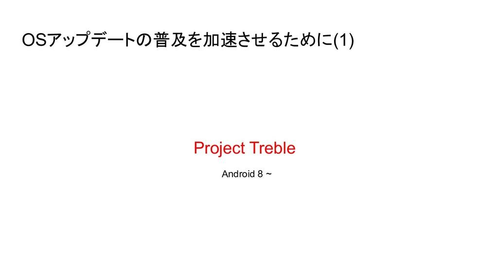 OSアップデートの普及を加速させるために(1) Project Treble Android ...