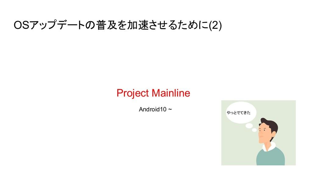 OSアップデートの普及を加速させるために(2) Project Mainline Androi...