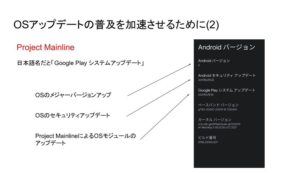 OSアップデートの普及を加速させるために(2) Project Mainline 日本語名だと...