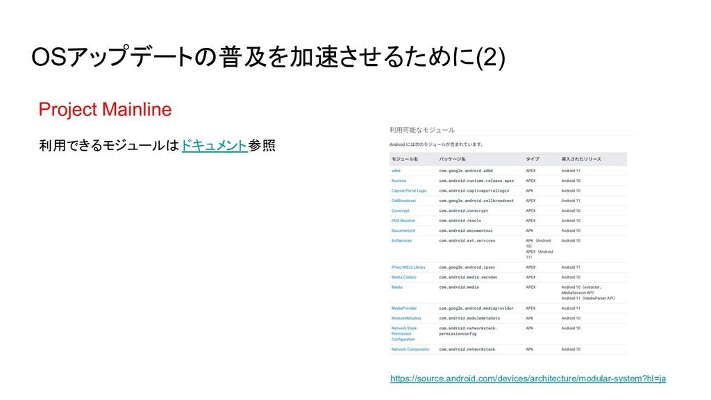 OSアップデートの普及を加速させるために(2) Project Mainline 利用できるモ...